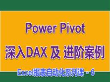 Power Pivot 深入DAX及实战案例进阶