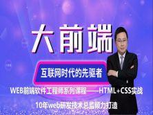 牛刀小试:Html+CSS综合实践企业网站