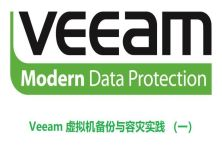 Veeam 虛擬機備份與容災實踐 (一)