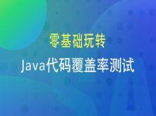 零基礎玩轉Java代碼覆蓋率測試