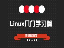 Linux零基础入门学习视频教程(centos7版本)