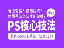 PS核心技法之平面设计视频课程(四)