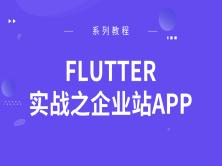 Flutter實戰之企業站APP