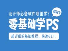PS零基础学习平面设计视频课程(一)