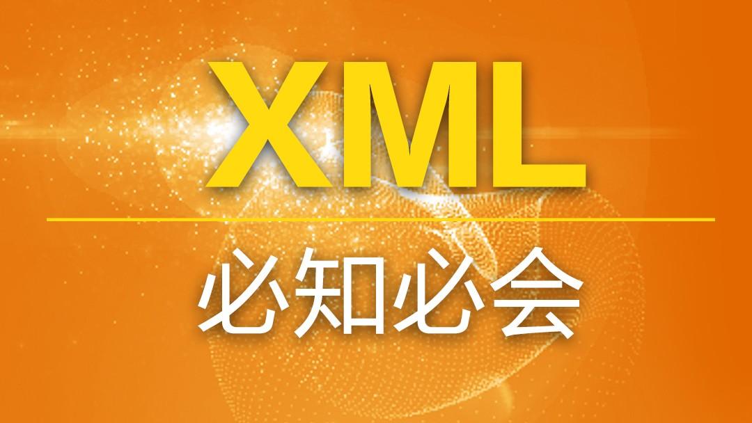 XML必知必会:Java、C#、Python多种语言解析XML文档