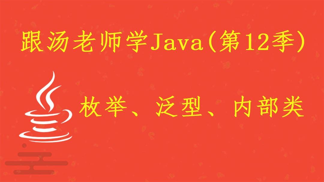 跟汤老师学Java(第12季):枚举、泛型、内部类