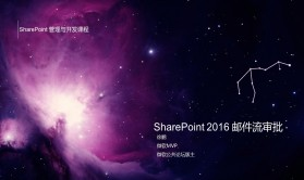 SharePoint 运维管理及开发-SharePoint  邮件审批流的实现