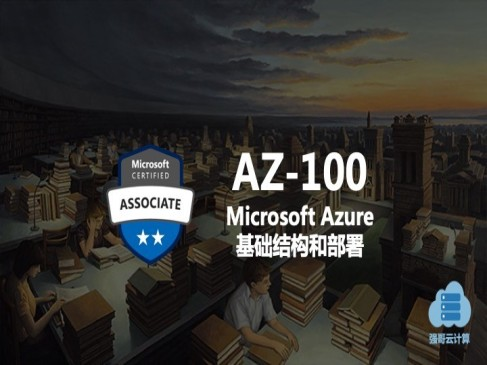 Azure管理員認證考試AZ-103