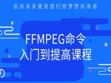 音视频ffmpeg命令入门到提高课程