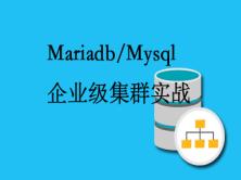 【张彬linux】Mariadb/Mysql企业级集群实战