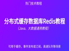分布式缓存数据库Redis教程(Java、大数据通用教程)