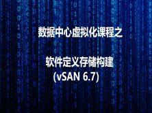 數據中心虛擬化之軟件定義存儲(vSAN 6.7配置)