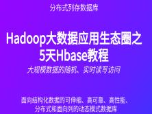 Hadoop大数据应用生态圈之5天Hbase教程
