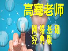 高骞老师的《网络基础经典版》适用于软考、思科、华为、新华三的数通岗位