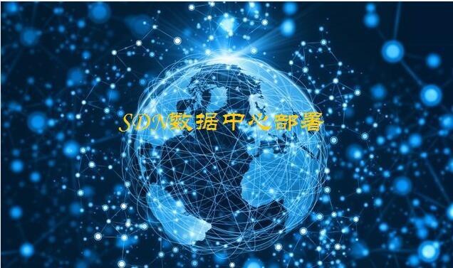 SDN数据中心部署