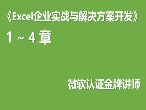 Excel企業實戰與解決方案開發--前4章