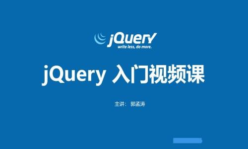 jQuery入门