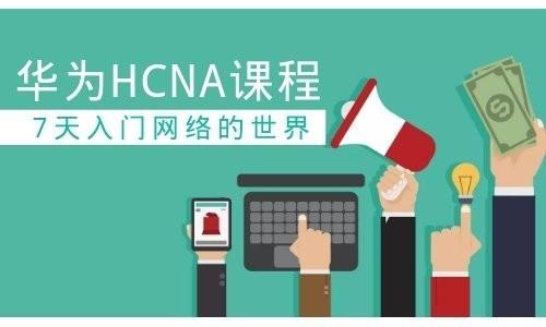 华为数通HCIA-HNTD认证考试入门课程(原HCNA)
