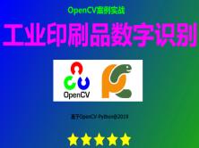OpenCV案例實戰之工業印刷品數字識別