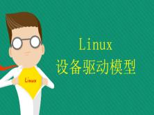 Linux设备驱动模型