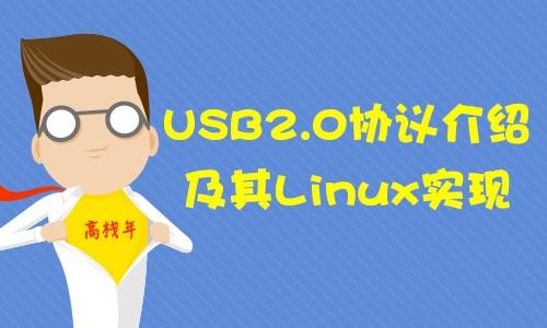 USB2.0协议介绍及其Linux实现