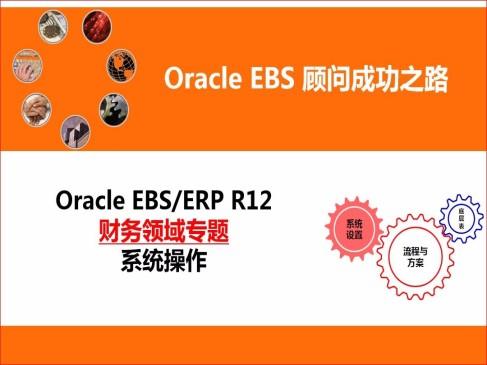 Oracle ERP EBS 顧問財務模塊基本業務操作專題