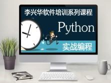 Python实战编程