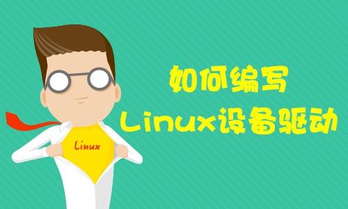 如何编写Linux设备驱动