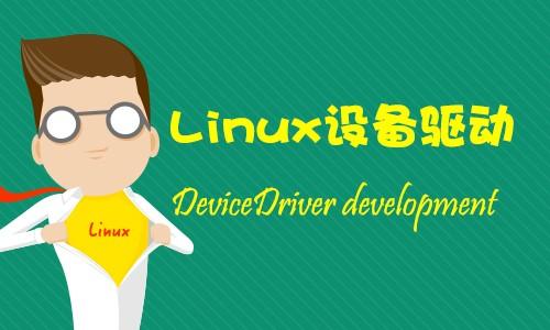 linux设备驱动开发(DeviceDriver development)
