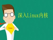 深入Linux內核