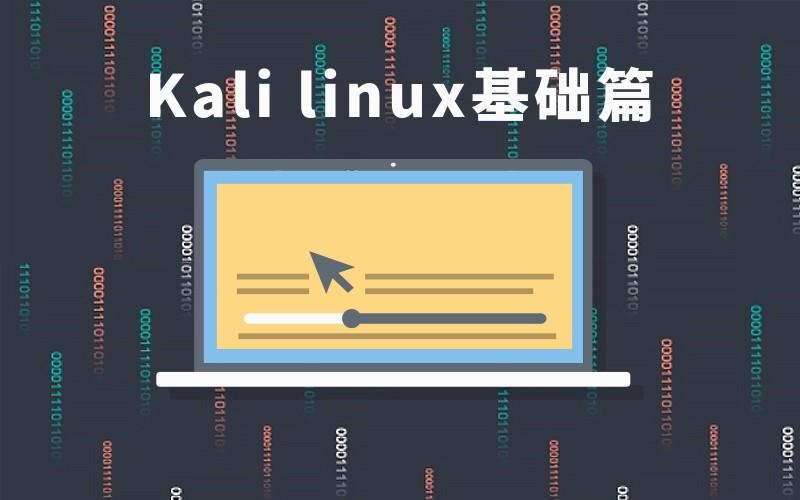 Kali Linux 基础篇(专题内容更深入)
