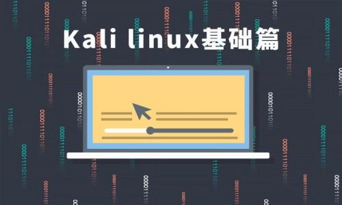 Kali Linux 基础篇
