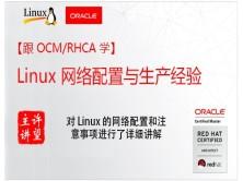 【RHCA给你讲】Linux 网络配置与生产经验 红帽 RHEL6/ RHEL7