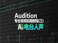 Audition CC专业音频后期系列教程(三)- 电台配音人声