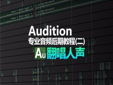 Audition CC专业音频后期系列教程(二)- 翻唱人声