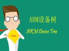 ARM设备树(ARM Device Tree)
