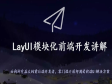 LayUI前端框架开发视频讲解