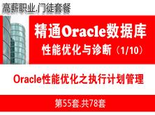 Oracle性能优化之执行计划管理_Oracle性能优化与故障诊断教程01