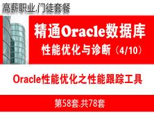 Oracle性能优化之性能跟踪工具_Oracle性能优化与故障诊断教程04