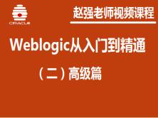 赵强老师:企业级应用服务器Weblogic:(二)高级篇