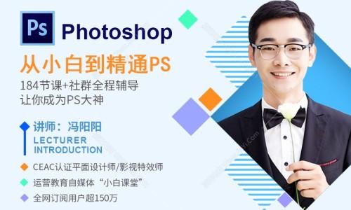 【Photoshop cc 2019】小白到高手特训班