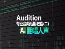 Audition CC專業音頻后期系列教程(二)- 翻唱人聲