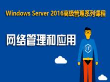 Windows Server 2016高級管理系列課程之二︰網絡管理和應用