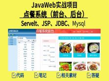 JavaWeb项目实战之点餐系统全套(前台和后台)Java项目