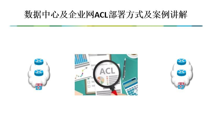 数据中心及企业网ACL部署方式及案例讲解