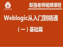 赵强老师:Weblogic从入门到精通:(一)基础篇