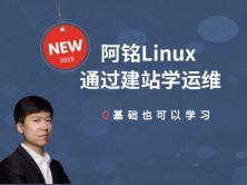 超简洁的Linux运维入门视频课程第一部分(2019全新)