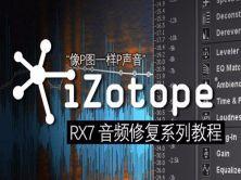 """iZotope RX7 聲音修復除噪教程 - 影視音樂后期制作必備 """"像P圖一樣P聲音"""""""