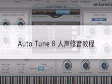 Auto Tune 8人聲修音教程