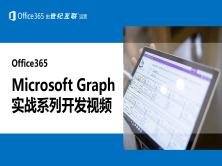 Microsoft Graph实战系列开发视频
